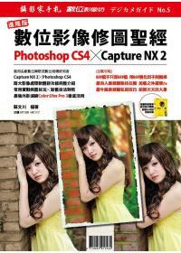 進階版數位影像修圖聖經Photoshop CS4 / Capture NX 2