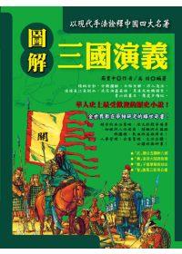 圖解三國演義 :  以現代手法詮釋中國四大名著 /