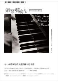 鋼琴彈奏法 :  鋼琴大師演出備忘錄 /