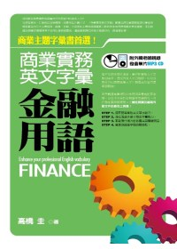 商業實務英文字彙 =  Enhance your professional English vacbulary : 金融用語 : finance /