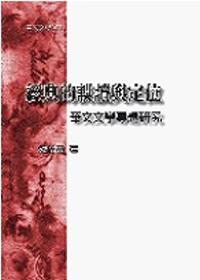 經典的誤讀與定位 :  華文文學專題研究 /