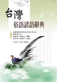 台灣俗語諺語辭典 /