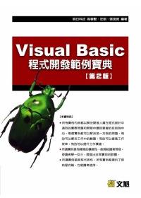 Visual Basic程式開發範例寶典 /