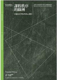 課程秩序的綠洲 :  哥倫比亞學院的核心課程 /