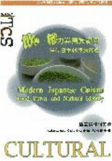 飲食、權力與國族認同:當代日本料理的形成
