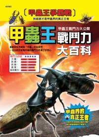 甲蟲王戰鬥力大百科 /
