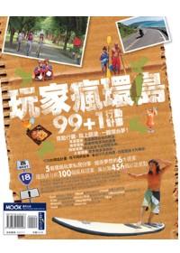 玩家瘋環島99+1行動計畫 /