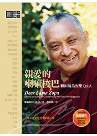 親愛的喇嘛梭巴 :  轉困境為安樂Q&A /