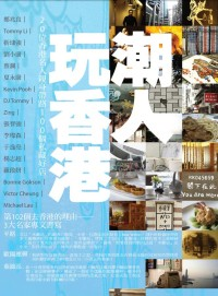 潮人玩香港 :  20位香港名人親身帶路100個私藏好店 /