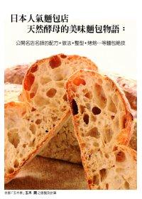 日本人氣麵包店天然酵母的美味麵包物語 :  公開名店名師的配方.做法.整型.烤焙...等麵包絕技 /