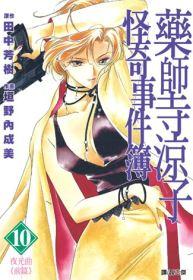 藥師寺涼子怪奇事件簿(10)