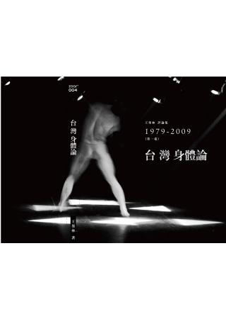臺灣身體論:王墨林評論集1979-2009