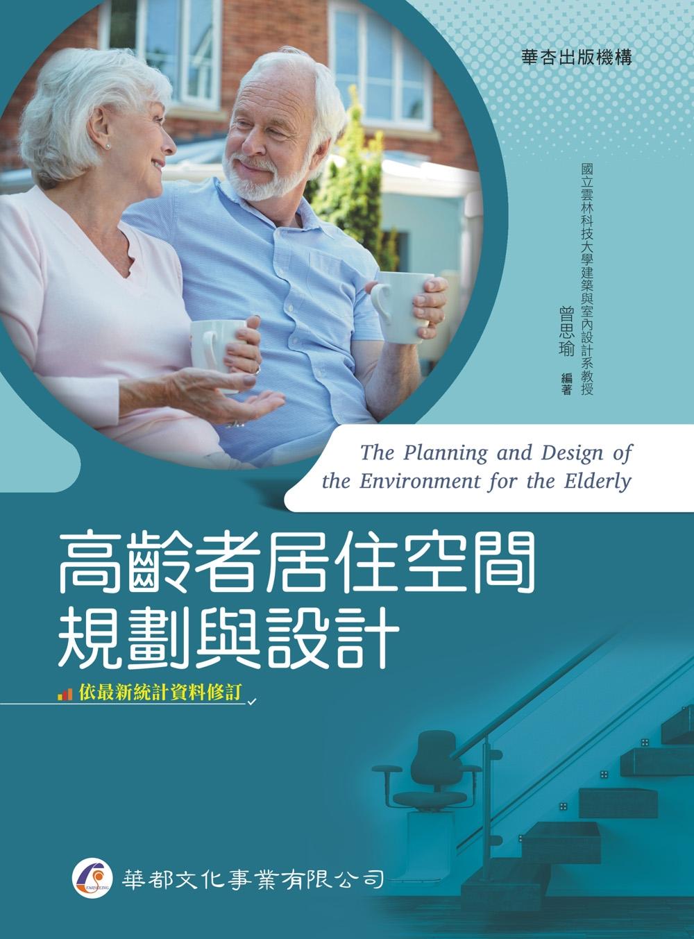 高齡者居住空間規劃與設計 /