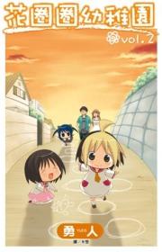 花圈圈幼稚園(02)