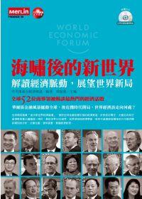 海嘯後的新世界:解讀經濟脈動,展望世界新局