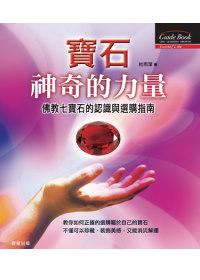 寶石神奇的力量-佛教七寶石的認...
