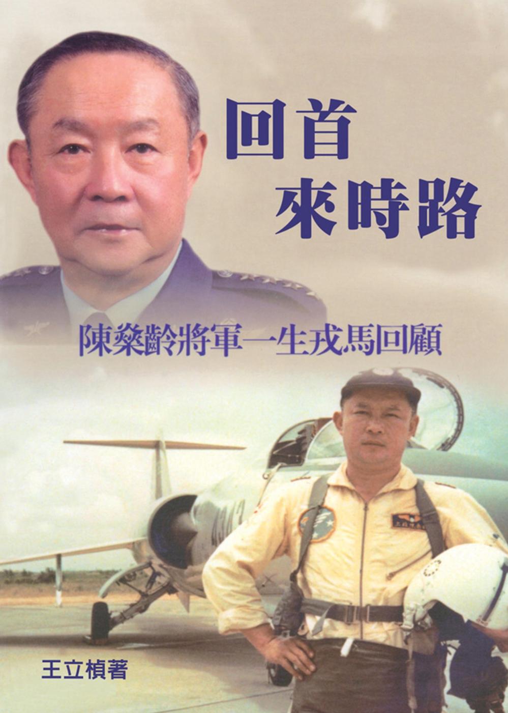 回首來時路 :  陳燊齡將軍一生戎馬回顧 /