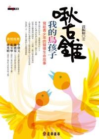 啾古錐:我的鳥孩子:寫給青少年的關懷生命故事