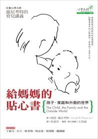 給媽媽的貼心書 :  孩子、家庭和外面的世界 /