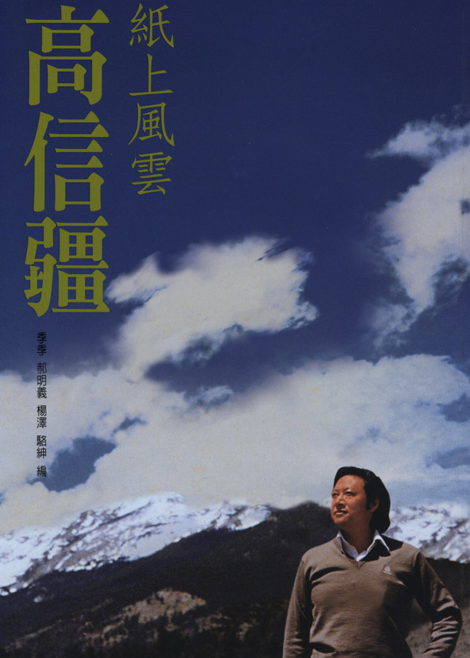 紙上風雲 =  The era of Kao Hsin Chiang : 高信疆 /