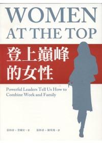 登上巔峰的女性 =  Women at the top : Powerful leaders tell us how to combine work and family /