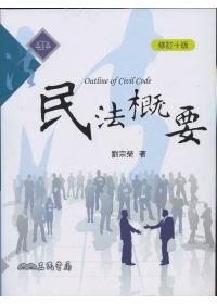 民法概要(修訂十版)