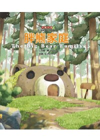 胖熊家庭 The Big Bear Family