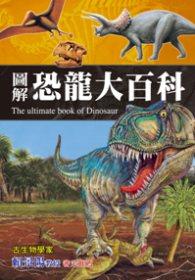 圖解恐龍大百科