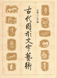 古代圖形文字藝術 /