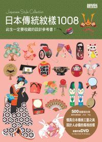 日本傳統紋樣1008 : 此生一定要收藏的設計參考書 = Traditional Japanese Collection