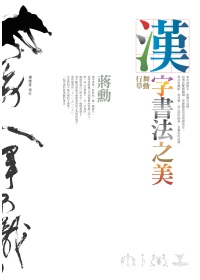 漢字書法之美 :  舞動行草 /