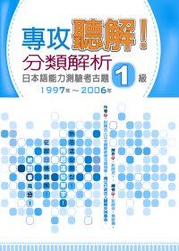 專攻聽解!.  分類解析日本語能力測驗考古題1級 /