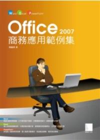 Office 2007商務應用範例集 /
