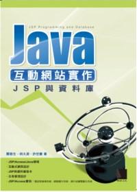 Java互動網站實作-JSP與資料庫