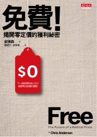 免費! :  揭開零定價的獲利祕密 /