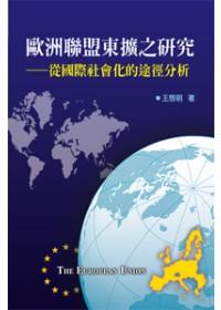 歐洲聯盟東擴之研究 :  從國際社會化的途徑分析 /
