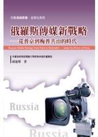 俄羅斯傳媒新戰略:從普京到梅普共治的時代