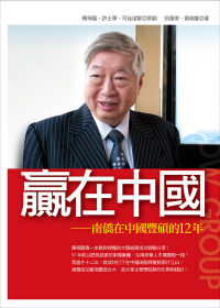 贏在中國:南僑在中國豐碩的12年