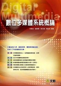 數位多媒體系統概論