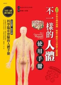 不一樣的人體使用手冊 =  The outstanding manual fo body : 300多張有趣的插圖,輕鬆生動的方式學習人體架構 /