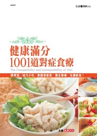健康滿分1001道對症食療 =  The compatibility and incompatibility of diet /