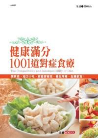 健康滿分1001道對症食療 =  The compatibility and incompatibility of diet /