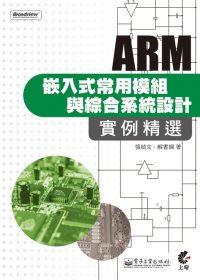 ARM嵌入式常用模組與綜合系統設計實例精選