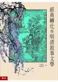 經典轉化與明清敘事文學 /