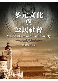 多元文化與公民社會 =  Multiculture and civil society /