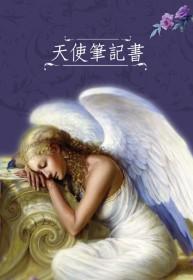 天使筆記書