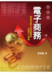 電子商務 :  長尾效應下的經營模式與電子化策略 /