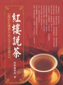 紅樓說茶:《趣談紅樓夢中茶之文化與養生》