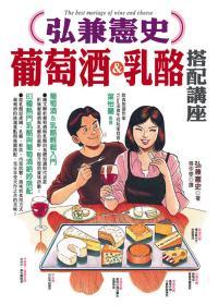 弘兼憲史葡萄酒&乳酪搭配講座