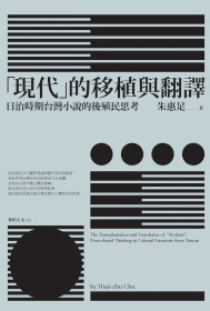 "「現代」的移植與翻譯 =  The transplantation and translation of ""Modern"" : 日治時期台灣小說的後殖民思考 : postcolonialthinking in colonial literature from Taiwan /"
